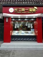 嘉鱼牌洲湾店                                                                                     嘉鱼县簰洲湾镇中心街(名人超市对面)