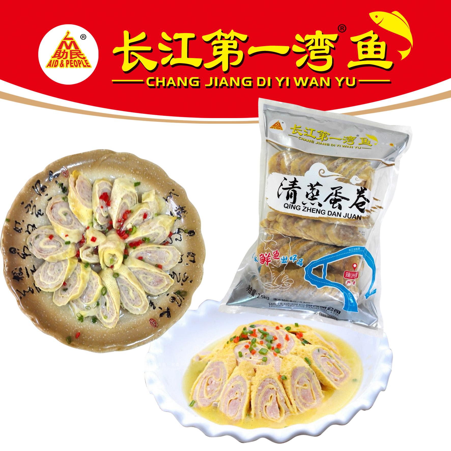 清蒸蛋卷(2.5KG)