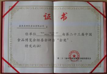 23届金奖证书.jpg