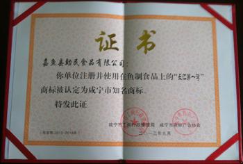 长江第一湾知名商标证书.jpg